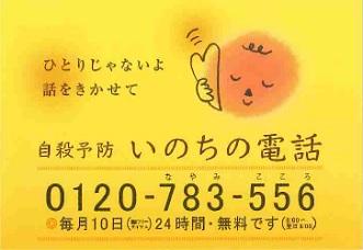 相談電話 / 社会福祉法人川崎いのちの電話